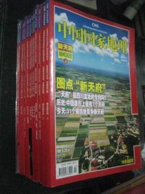 中国国家地理 2008年全年1-12期【第7期第8期地图齐全】 品佳 包邮价