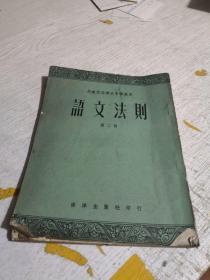 马来西亚华文中学适用 语文法则 第二册