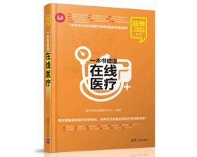 """玩转""""电商营销+互联网金融""""系列:一本书读懂在线医疗"""
