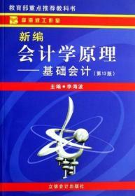 新编会计学原理:基础会计