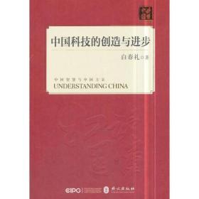 中国科技的创造与进步读懂中国