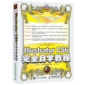 中文版Illustrator CS6完全自学教程