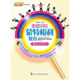 家庭中的蒙特梭利教育日常生活练习 梁志燊  上海第二军医大学出