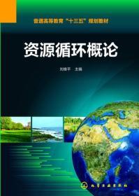 资源循环概论(刘维平)