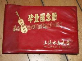 毕业留念册【上海水产大学1987年】