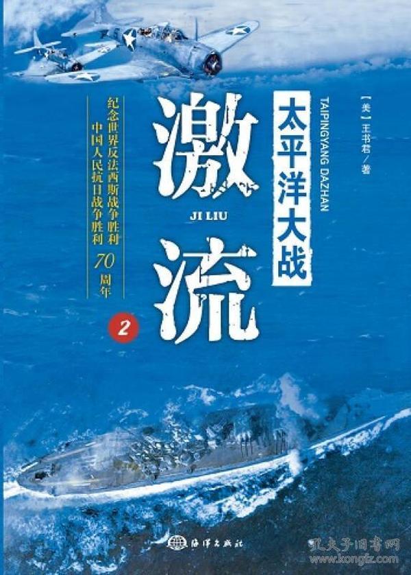 激流-太平洋大战-2