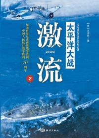 太平洋大战2:激流