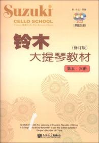 正版微残-缺光盘-铃木大提琴教材(第五-六册)修订版-原版引进CS9787103044285
