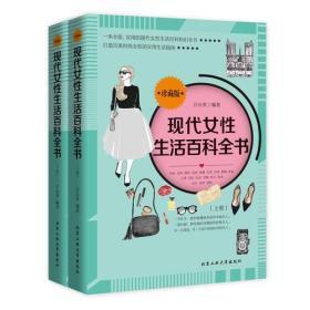 现代女性生活百科全书(上下卷)
