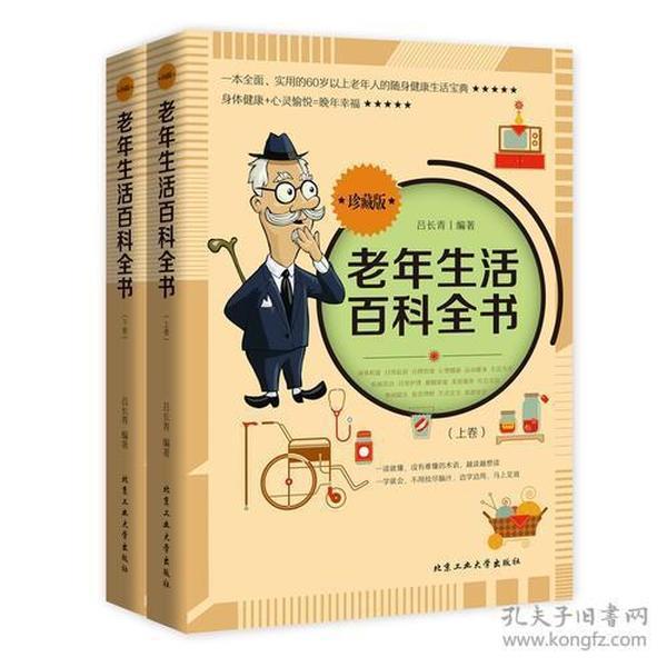 珍藏版 老年生活百科全书(上、下卷)