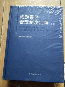 旅游景区管理制度汇编(上下册)