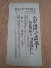 1937年12月5日【大坂朝日新聞 號外】:皇軍南門萬歲!各部隊陸續殺到南京城門,紫金山大部分占領