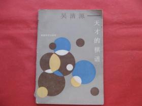 吴清源---天才的棋谱