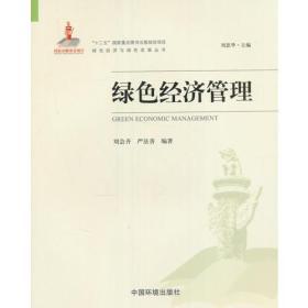 绿色经济管理(绿色经济与绿色发展丛书)