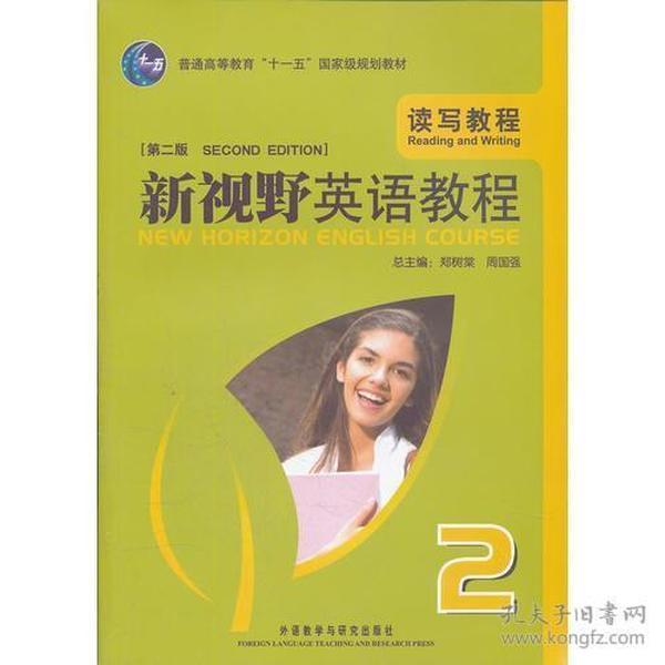 新视野英语教程 读写教程2