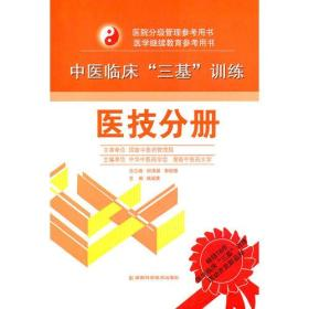 医技分册-中医临床三基训练