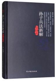 孙子兵法新解全译本