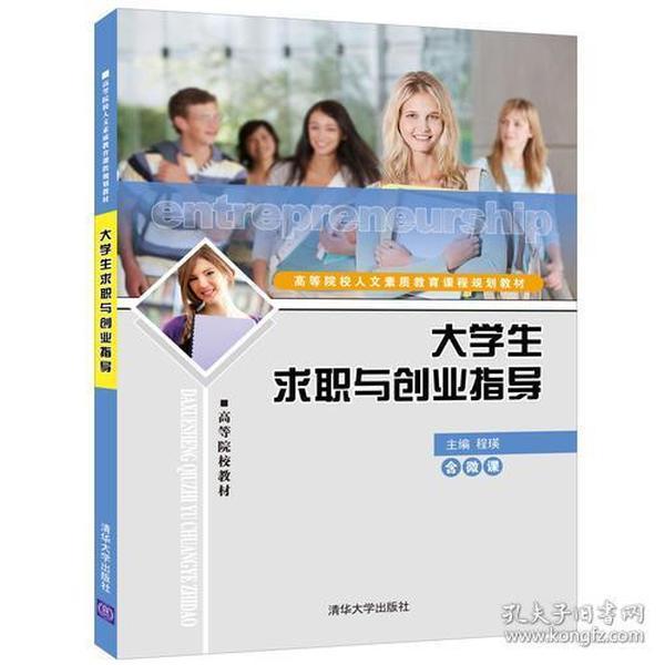 正版库存未翻阅 大学生求职与创业指导