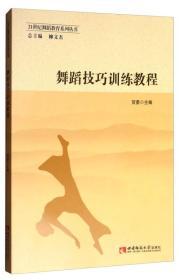 舞蹈技巧训练教程/21世纪舞蹈教育系列丛书