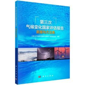 第三次气候变化国家评估报告数据与方法集