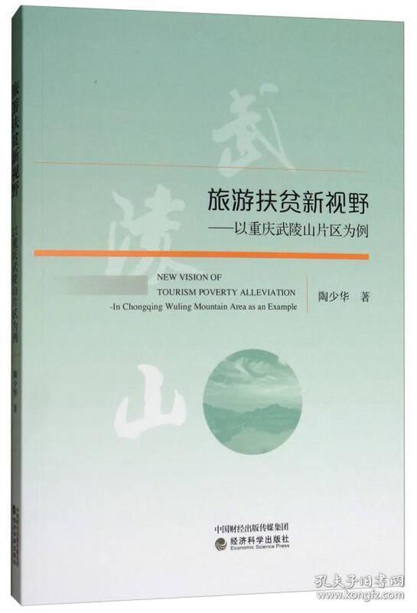 旅游扶贫新视野—以重庆武陵山片区为例