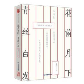 花前月下 青丝白发:周作人散文精选集