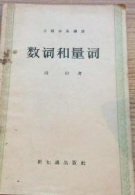 汉语知识讲话 数词和量词