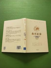 """永不止步——从""""中国的绿地""""到""""世界的绿地""""(精装)"""