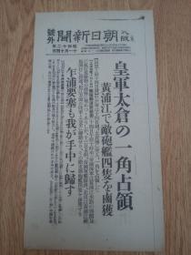 1937年11月14日【大坂朝日新聞 號外】:皇軍太倉一角占領,黃浦江敵四艘炮艦鹵獲,乍浦要塞再次占領