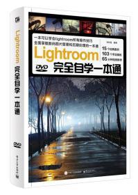 Lightroom完全自学一本通(全彩)
