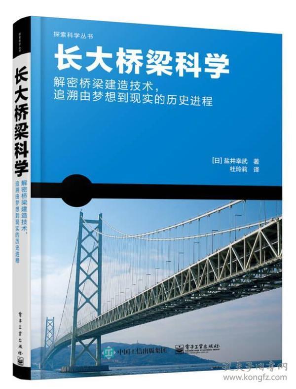 长大桥梁科学:解密桥梁建造技术,追溯由梦想到现实的历史进程