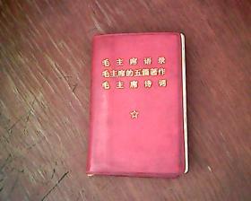 毛主席语录 毛主席的五篇著作 毛主席诗词[128开红塑皮]上海版1969年 书内有毛像、无林题
