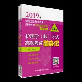 2019护理学(师)考试高频考点随身记(2019年全国卫生专业技术资格考试权威推荐用书)(护师)