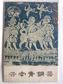 云南青铜器明信片(十张全)1976年