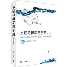 水质分析实用手册