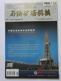《石油矿场机械》月刊   第43卷  2014年第1期(总第298期)、第2期(总第299期)、第3期(总第300期)、第4期(总第301期)