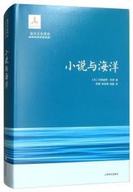 小说与海洋/海洋文化译丛