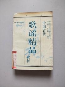 中国古代歌谣精品赏析