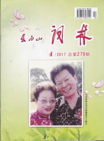 长白山词刊[2017年第4期,总第279期]