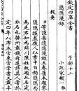 随隐漫录 /丛书:四库全书 /作者:陈世崇/130页(复印本)古籍