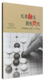 天弈新元 别有同天:中国围棋天元赛三十年历程