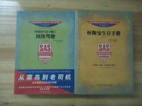 怀斯曼生存手册   怀斯曼生存手册3【2本】