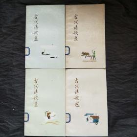 全四册品佳《古代诗歌选》刘旦宅 程十发 傅抱石 林风眠等名家彩色插图
