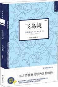 C双语译林:飞鸟集(新版)