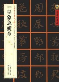 中国好字帖·书家案头必备碑帖100种:[三国章草]皇象急就章