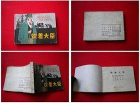 《钦差大臣》,湖北1981.11一版一印24万册,7540号,外国连环画