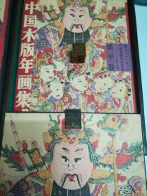 中国木版年画集成(粱平卷)带木盒印章光盘