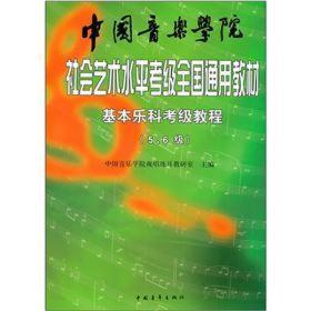 中国音乐学院社会艺术水平考级全国通用教材(基本乐科5级6级)
