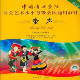 中国音乐学院社会艺术水平考级:童声7—10级