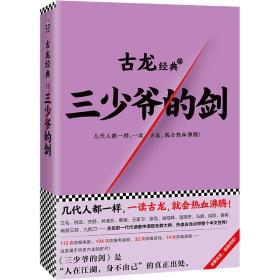 古龙经典·三少爷的剑(热血版)